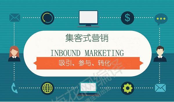 营销的未来:集客式营销,让顾客主动找上门来