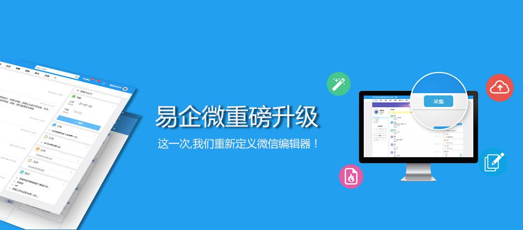 易企微微信编辑器新版发布,新功能说明