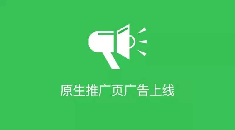 朋友圈原生推广页广告随奥运上线