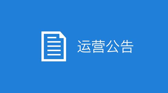 关于微信公众平台开放改名公告