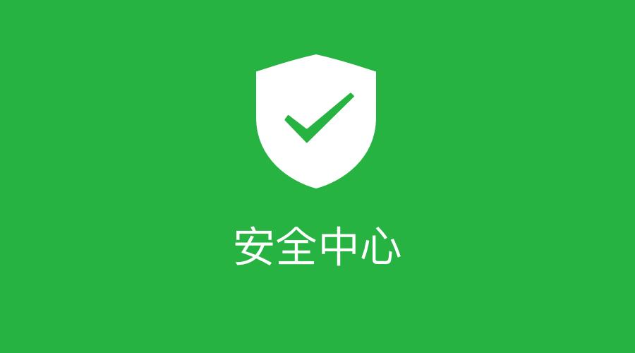 微信公众平台安全中心增加短期运营者及踢下线功能