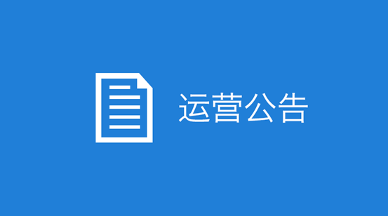 微信公众平台号关于整顿新型多级分销欺诈行为的公告