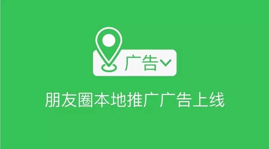 微信朋友圈本地推广广告正式上线