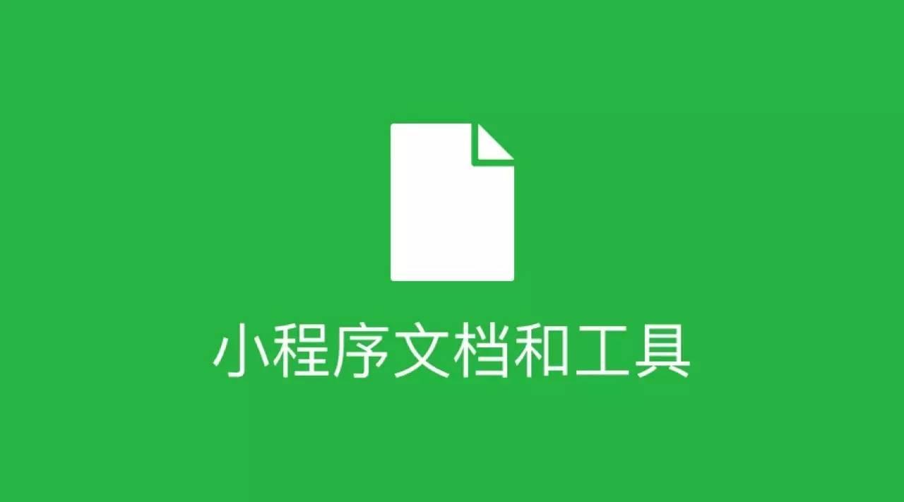 微信公众平台小程序文档和工具