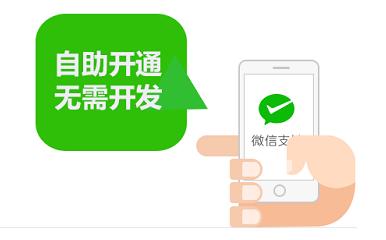 """""""微信买单""""上线:傻瓜式自助,1分钟开通收款"""
