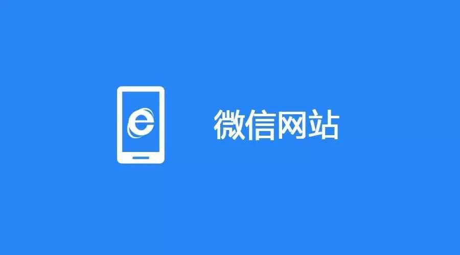 微信网站发布,每个公众号都需要一个微信主页。